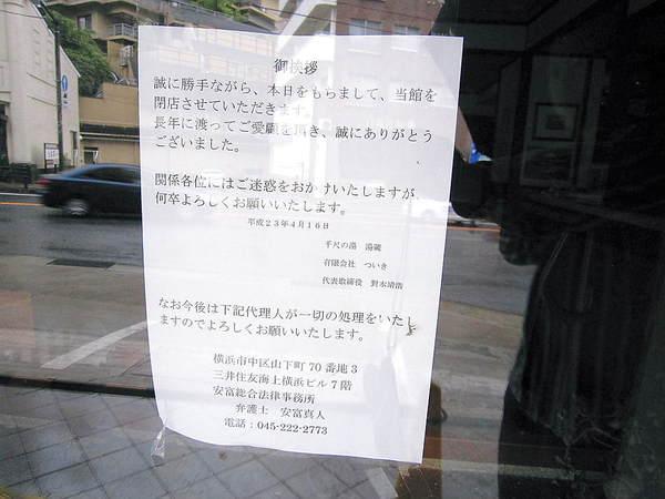 箱根の倒産情報(噂話も含む): 平塚市内でパトロールジョギング ...   箱根ホテル倒産の画像