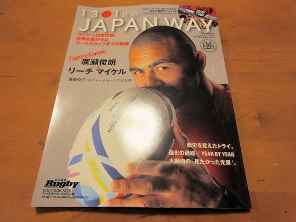 Japanway