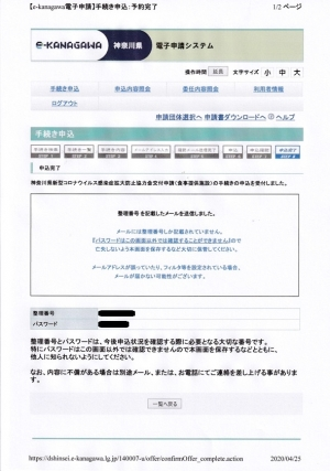 Img_20200425_0001