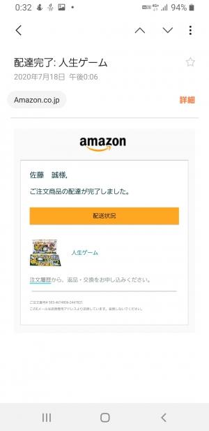 Screenshot_20200718123212_email
