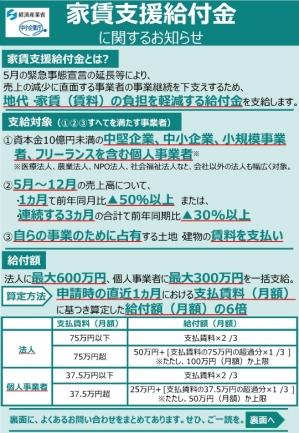 Yachinkyufupage1